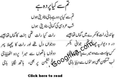 Tum say kiya perda ha - Urdu Poetry