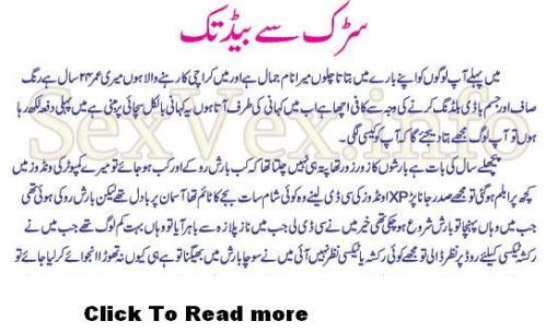 Sahrak Se Bistar Tak ..... Urdu Story