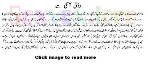 Urdu Sex Story - Dosti Auntie Sae