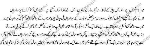 Taxi Driver (Part 1) - Urdu Story