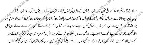 Taxi Driver (Part 2) - Urdu Story